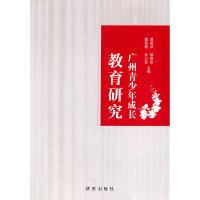 广州青少年成长教育研究