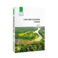 大都市郊野空间治理的上海探索/城市治理理论与实践丛书