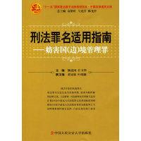 刑法罪名适用指南——妨害国(边)境管理罪(中国法律适用文库)