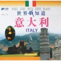 世界我知道:意大利