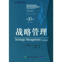 战略管理-(第10版)