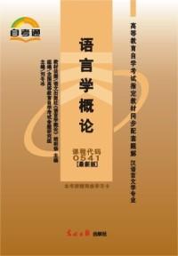 语言学概论 课程代码:0541(最新版)