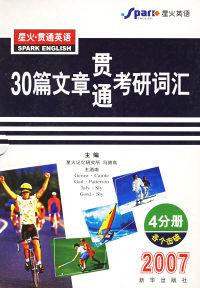 30篇文章贯通考研词汇 2007(4分册)