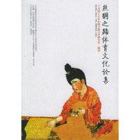 丝绸之路体育文化论集