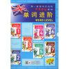 英语读写进阶丛书·单词进阶 英国原版教材(7书+7CD)