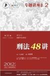 刑法48讲(2012年国家司法考试第10版众合版)