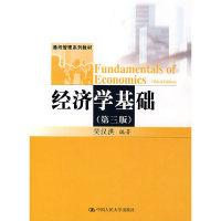 经济学基础 第三版