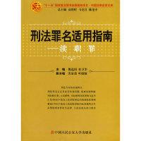 刑法罪名适用指南——渎职罪(中国法律适用文库)