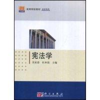 宪法学/高等院校教材法学系列(21世纪高等院校教材/法学系列)