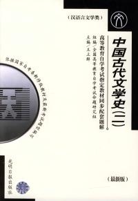 高等教育自学考试指定教材同步配套题解(最新版)汉语言文学类:中国古代文学史(二)