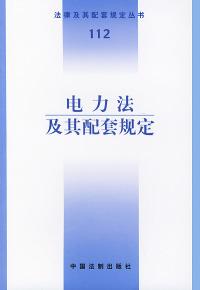 电力法及其配套规定——法律及其配套规定丛书(112)