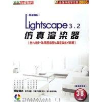 CD-R Lightscape3.2仿真渲染器(4碟附书)