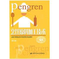 烹饪原料加工技术(第二版)