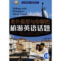老外最想与你聊的旅游英语话题