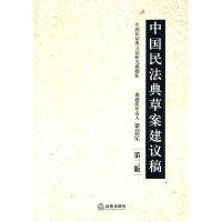 中国民法典草案建议稿(第二版)