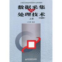 数据采集与处理技术(第3版)上册