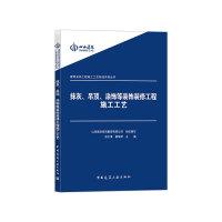 建筑安装工程施工工艺标准系列丛书:抹灰吊顶涂饰等装饰装修工程施工工艺