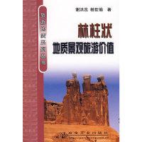 林柱状地质景观旅游价值\谢洪忠__旅游地质系列丛书