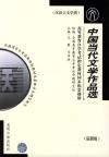 高等教育自学考试指定教材同步配套题解(最新版)汉语言文学类:中国当代文学作品选