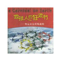 地球人的狂欢节