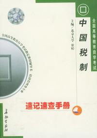 中国税制速记速查手册——全国高等教育自学考试指定教材辅导书 经济管理类专业
