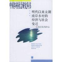 明代以来太湖南岸乡村的经济与社会变迁:以吴江县为中心——中国乡村社会研究丛书