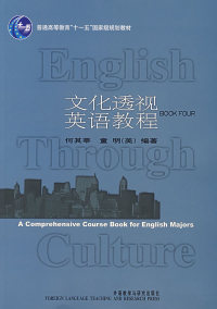 文化透视英语教程4(内容一致,印次、封面或原价不同,统一售价,随机发货)
