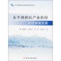 东平湖移民产业扶持与可持续发展/水工程移民和水利扶贫研究系列丛书