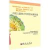 中国儿童青少年零食消费指南(2008)