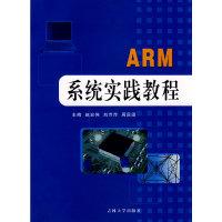 ARM系统实践教程
