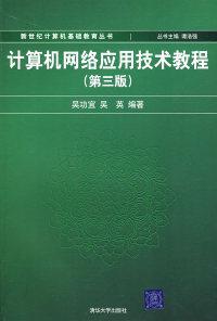 计算机网络应用技术教程(第三版)