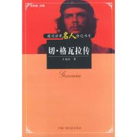 切·格瓦拉传——桂冠世界名人传记书系