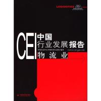 CEI中国行业发展报告:物流业