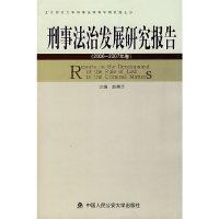 刑事法治发展研究报告(20062007年卷)