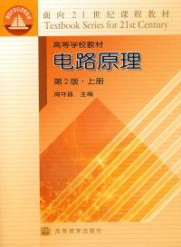 电路原理(第2版)(上册)(内容一致,印次、封面、原价不同,统一售价,随机发货)
