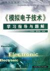 模拟电子技术学习指导与题解(内容一致,印次、封面或原价不同,统一售价,随机发货)