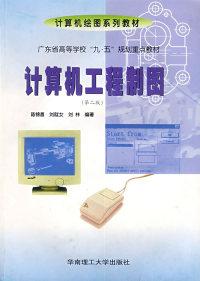 计算机工程制图(第二版)