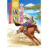 中华经典故事:成语(注音版)