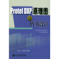 Protel DXP原理图与PCB设计