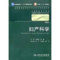 妇产科学(第2版)(供8年制及7年制临床医学等专业用)
