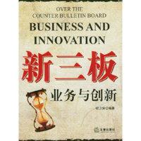 新三板业务与创新