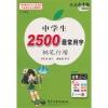 中学生2500最常用字钢笔行楷-司马彦字帖-全新防伪版