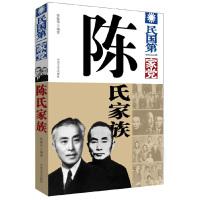 陈氏家族-民国第一家党