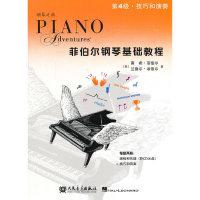 菲伯尔钢琴基础教程:第4级:技巧和演奏