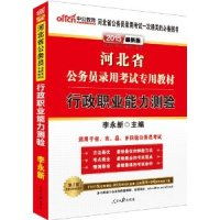 2015河北省公务员录用考试专用教材·行政职业能力测验