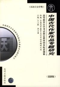 高等教育自学考试指定教材同步配套题解(最新版)汉语言文学类:中国古代作家作品专题研究