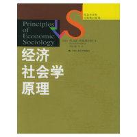 经济社会学原理