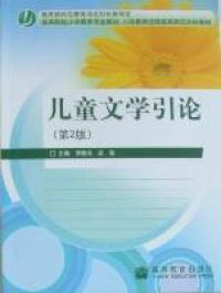 儿童文学引论(第2版)(内容一致,印次、封面或原价不同,统一售价,随机发货)