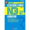 新日本语能力测试 问题对策N3文字词汇
