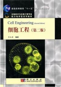 细胞工程(第二版)(内容一致,印次、封面或原价不同,统一售价,随机发货)
